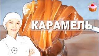 Вот 10 СЕКРЕТОВ Идеальной Карамели Домашняя соленая карамель Карамельный соус в домашних условиях