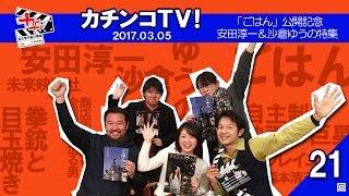 香川で作られた自主制作映画や、地域に根差した各種コンテンツを紹介す...
