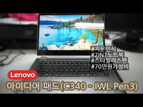 노트북이 2 IN 1 노트북에 지문인식은 기본, 펜기능까지?!?!? (레노버 아이디어패드 C340 - IWL Pen3)