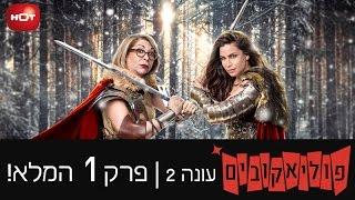 פוליאקובים עונה 2 - פרק 1 המלא!