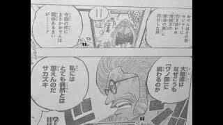 ワンピース 956 ネタバレ |  One Piece Chapter 956 Spoiler