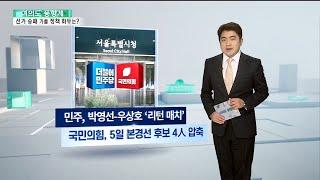 [여의도풍향계] 서울은 '부동산' 부산은…