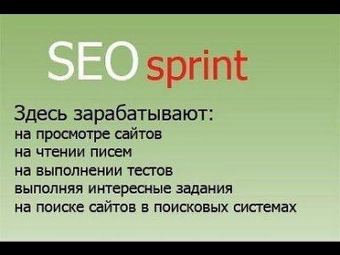 Как заработать в интернете без вложений на Seo Sprint (заработок на кликах)