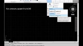 Как изменить шрифт в AutoCAD