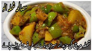 Masala Aloo Shimla mirch ki sabzi   Aloo Shimla mirch recipe By Yasmin Cooking
