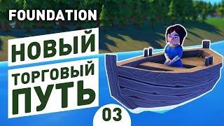 НОВЫЙ ТОРГОВЫЙ ПУТЬ! - #3 FOUNDATION 1.0 ПРОХОЖДЕНИЕ