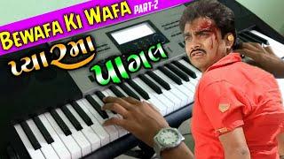 Bewafa Ki Wafa 2 - Jignesh Kaviraj | Pyar Me Pagal | Piano Remix | બેવફા કી વફા | The Kamlesh