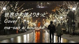 中山美穂&WANDSの「世界中の誰よりきっと」をma-san/ai/kousukeの三人で...