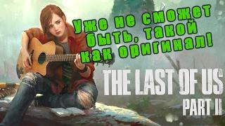 The Last of Us 2 Уже не сможет быть, такой же как оригинал!