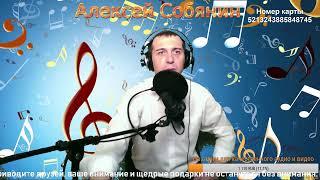 Отдыхаем с песней )) Алексей Собянин