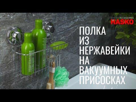 HASKO Полка для ванной на вакуумных присосках