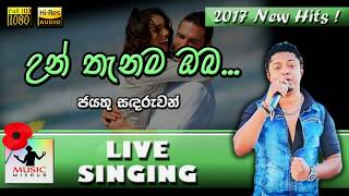 Video Un Thenama Oba - Jayathu Sandaruwan (Sahara Flash) - Live in Sahara Flash 2017 download MP3, 3GP, MP4, WEBM, AVI, FLV Mei 2018
