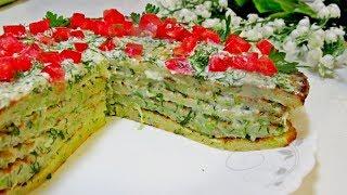 Обалденная овощная закуска! Одна из лучших, её всегда мало! /Zucchini snack!