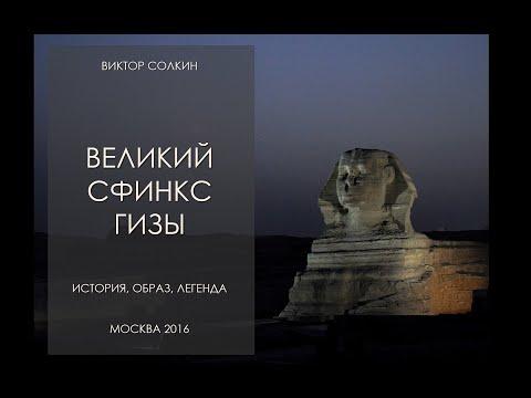 Великий сфинкс Гизы: история, образ, легенда. Лекция Виктора Солкина