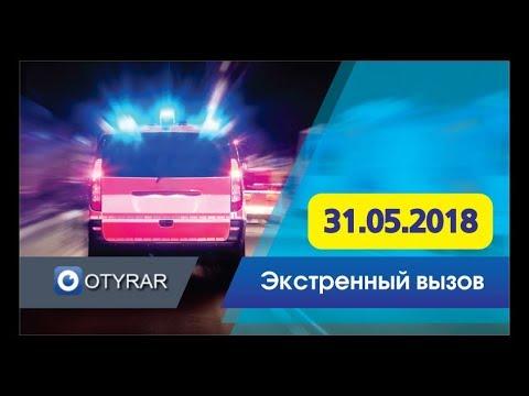 Экстренные, криминальные новости города Шымкента / Экстренный вызов (30.05.2018)