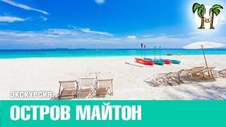 ОСТРОВ МАЙТОН  2016    MAITON ISLAND, white beach Thailand(Программа экскурсии, фото, отзывы: http://www.phuket-cheap-tour.ru/ostrov_maithon.php PHUKET CHEAP TOUR. Все экскурсии Пхукета. English: ..., 2016-03-27T09:21:50.000Z)