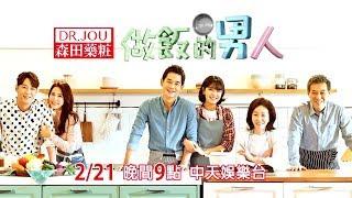 《做飯的男人》意外的同居會差出什麼樣的火花?!|2/21中天娛樂台
