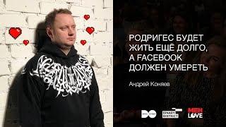 «Родригес будет жить ещё долго, а Facebook должен умереть», Андрей Коняев