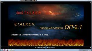 Народная Солянка ОП2.1  Забавные моменты видео прохождения.