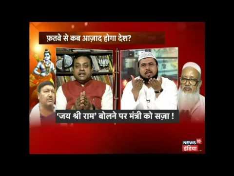Aar Paar: 'Jai Shri Ram' Par aapatti Main Vote Bank Ka Agenda!