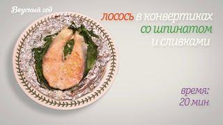 Анна Людковская готовит семгу в конвертах в мини-печи BORK