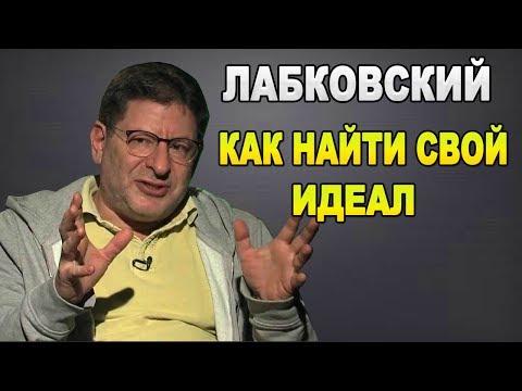 МИХАИЛ ЛАБКОВСКИЙ - КАК НАЙТИ СВОЙ ИДЕАЛ
