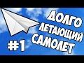 ДОЛГО ЛЕТАЮЩИЙ САМОЛЕТ 1 mp3