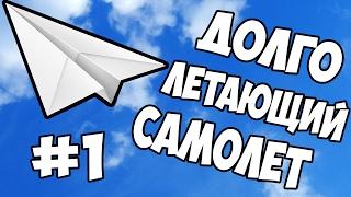 видео как сделать самолетик из бумаги
