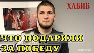 Хабиб Нурмагомедов – ЧТО ЕМУ ПОДАРИЛИ ЗА ПОБЕДУ в UFC. Новости шоу бизнеса
