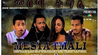 New Eritrean movie 2020 mesta tmali መስጣ ትማሊ flim by #robel-A/meskel