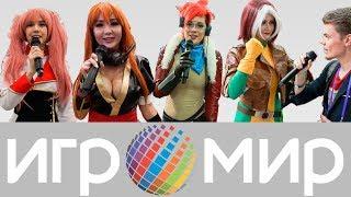 Девушки Игромир и Comic Con 2017 косплей