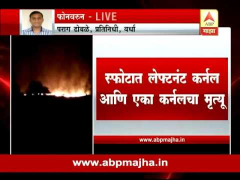 Wardha: pulgaon: ordnance factory fire update