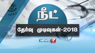 நீட் தேர்வு முடிவுகள் - 2018 | NEET Exam Result 2018 | News7 Tamil