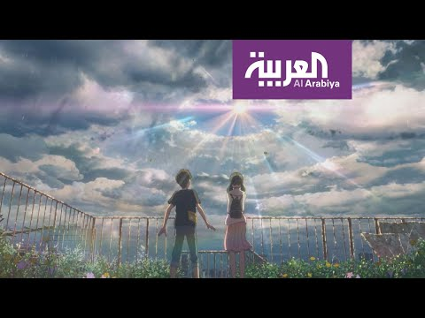 صباح العربية  Weathering With You أحدث أفلام الإنمي الياباني  - 14:54-2019 / 8 / 19