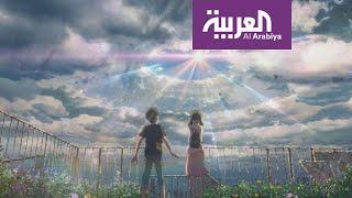 صباح العربية  Weathering With You أحدث أفلام الإنمي الياباني