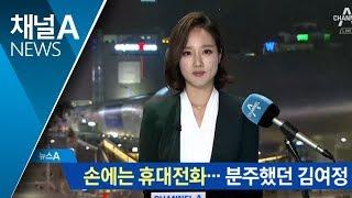 손에는 항상 휴대전화…분주했던 김여정 | 뉴스A