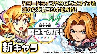 【モンスト×BLEACH】井上織姫、松本乱菊 登場!強力な友情コンボ「パワードライブ」や