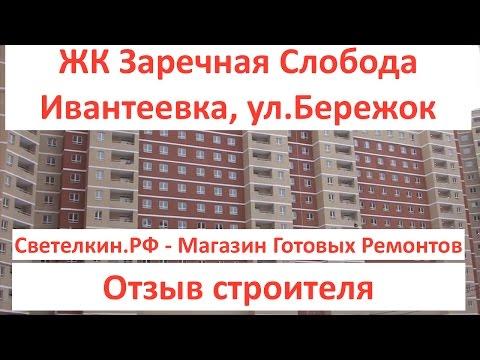 Новостройка: Заречная Слобода, Ивантеевка ул.Бережок. Кортрос. Отзыв строителя.
