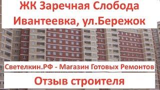 видео Новостройки Ивантеевки. Как купить квартиру в Ивантеевке, обзор популярных ЖК