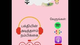 வேதா பாட்டி சொன்ன கதை - பக்தியின் அடித்தளம் நம்பிக்கை