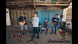เห็นแฟนพี่ไหม - แซ่บนัวซาวด์ feat. บัวไล【LYRIC VIDEO】