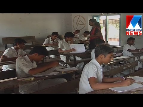 SSLC results to be announced today  | Manorama News