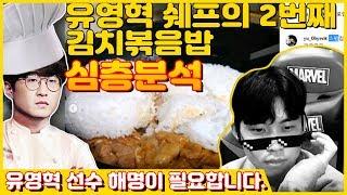 유영혁 김치볶음밥 2번째 작품  *심층논리분석*  【박…