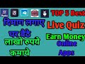 Top 5 Best Live Quiz Games | Earn Money Online | With Brain in Hindi