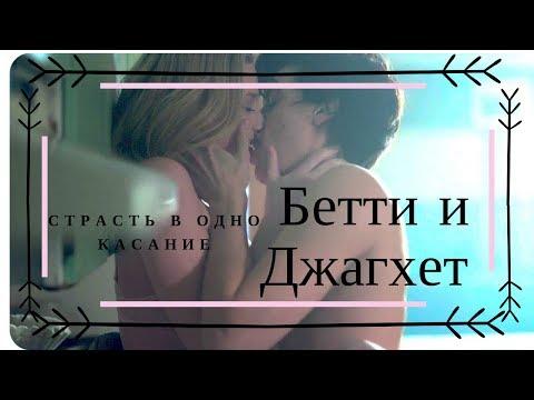 Страстные и жаркие моменты Бетти и Джагхет Riverdale