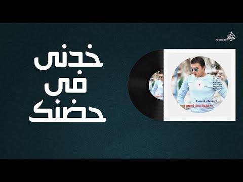 مصطفى كامل - خدنى فى حضنك / Mostafa Kamel - Khodny f Hodnak