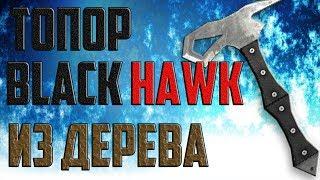 Как сделать Топор BlackHawk из игры Warface из дерева? (оружие из дерева в реальной жизни)!
