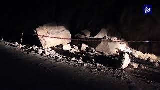 انهيار جبلي على الطريق الواصل بين محافظة الطفيلة والأغوار الجنوبية - (31-1-2018)