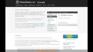 Пошаговая инструкция: как создать свой сайт с нуля. Часть 2. База данных, дистрибутив WordPress