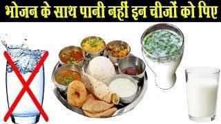 Rajiv dixit - भोजन के साथ पानी के स्थान पर पिए दूध, जूस और छांछ